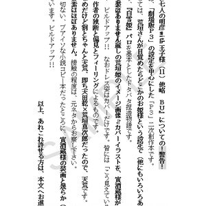 荒垣姫と七人の明彦with王子様(11)他略BU
