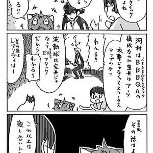 図説・嫁とFGOと私B(二巻)