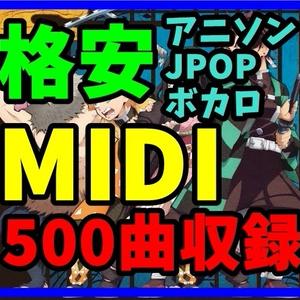 MIDI 人気アニソン・JPOP・ボカロ・東方曲約700曲収録 midiデータ ピアノの練習に! 音楽として!