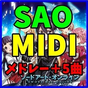 ソードアートオンライン MIDIメドレー+シングルMIDI集 ピアノの演奏に!曲として聞くのに!アニソンMIDI