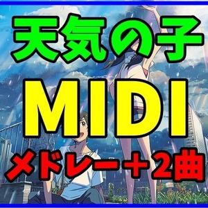 天気の子メドレー+2曲MIDI 大丈夫 愛にできることはまだあるかい グランドエスケープ