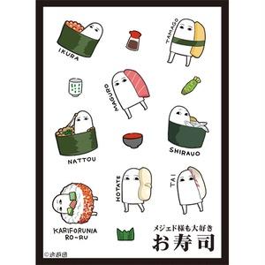 カードスリーブ第69弾「お寿司が好きなメジェド様」