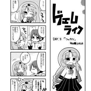 ゲエムライフ総集編