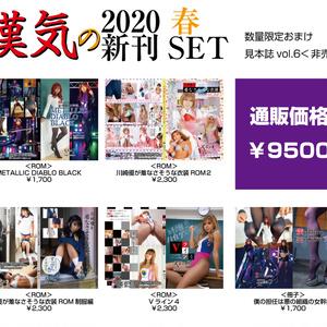 漢気の2020春全巻セット