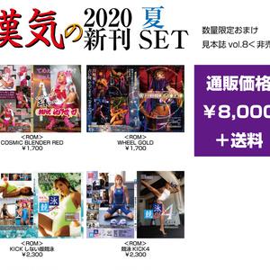 漢気の2020夏新刊セット