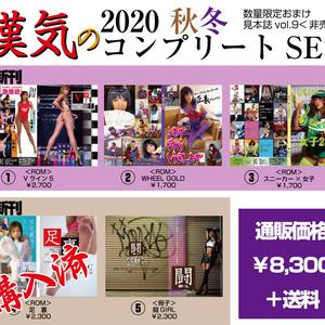 漢気の2020秋~冬全巻セット