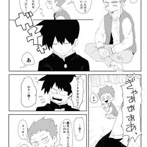君のことば/ショウ律