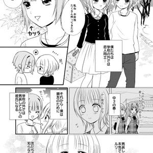 ナコ-ちぇん!(完結)