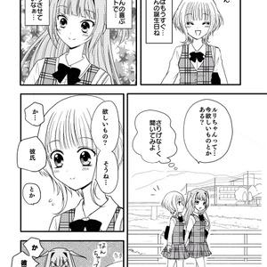 ナコ-ちぇん!