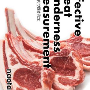 Effective肉の固さ測定