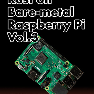 【3冊セット販売】Rust on Bare-metal Raspberry Pi Vol1+2+3