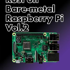 【3冊セット販売】Rust on Bare-metal Raspberry Pi Vol1~3