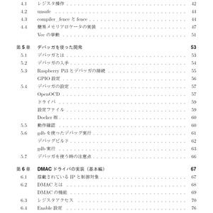 【RasPi3/4対応】Rust on bare-metal Raspberry Pi Vol.1+2+3