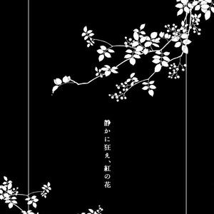 静かに狂え、紅の花【堀川国広】