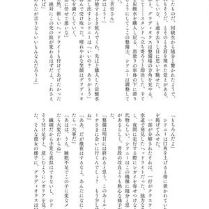 【FF15】革命後夜