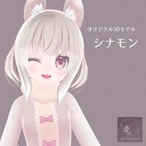 オリジナル3Dモデル『シナモン』
