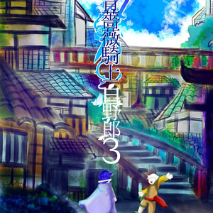 青薔薇騎士と白野郎3