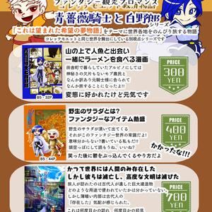 青薔薇騎士と白野郎全巻セット(1~3巻)