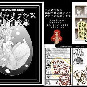 【新刊】コレッテモエット外伝 巨人戦争編 アポカリプシス2