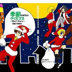 季節はずれのクリスマス~再録修整本~