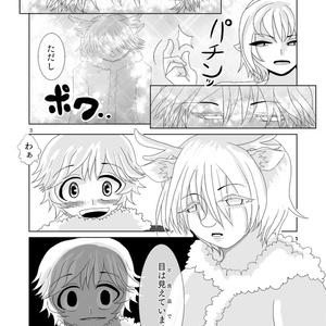 季節はずれのクリスマス~northern Story~