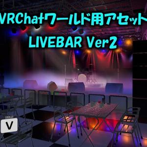 【VRChatワールド】LiveBar (ライブバー) Ver2