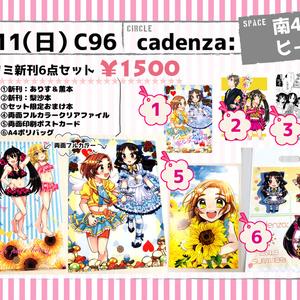 C96夏コミ新刊セット
