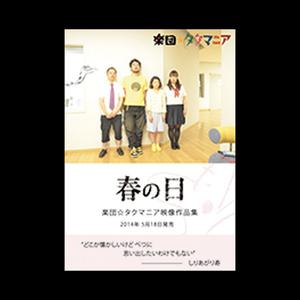 楽団☆タクマニア MV集「春の日」DVD