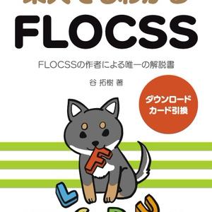 【ダウンロードカード引換】柴犬でもわかるFLOCSS