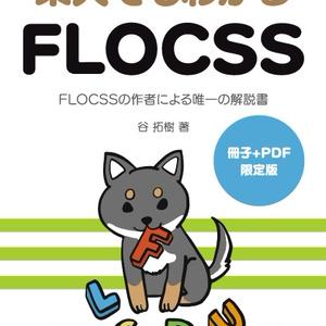 【冊子+PDF版・数量限定】柴犬でもわかるFLOCSS