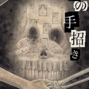死の手招き/短編小説
