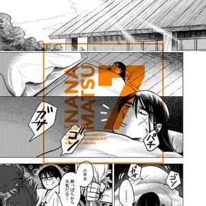 七人の七松(長こへ)