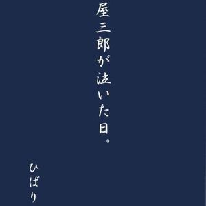 鉢屋三郎が泣いた日。