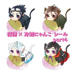 刀剣にゃんこ×桜餅 part4
