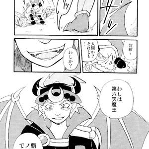 【ビックリマン】カウンターストップタイフーンリキュールN