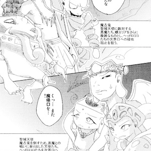 【ビックリマン】レッドソウルホワイトハート
