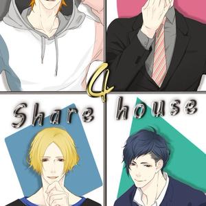 4シェアハウス