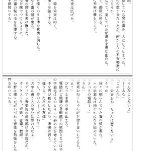 同居-始 ~歳の差~ ひびみく(PDF)