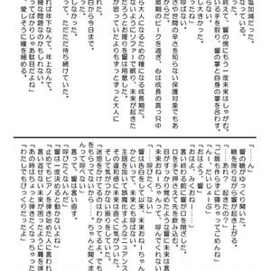 開花-歳の差- ひびみく(PDF)