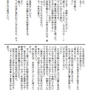 関係-歳の差- ひびみく(PDF)
