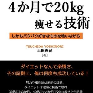 全く運動をせず、4か月で20kg痩せる技術