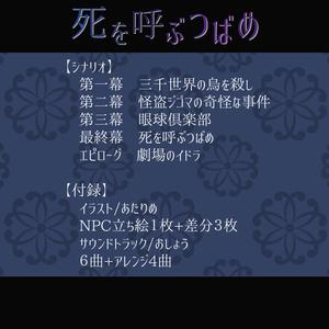 【シナリオ追加】死を呼ぶつばめ【大正CoCキャンペーン】