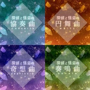 【CoC】探偵と怪盗の協奏曲/円舞曲/奇想曲/奏鳴曲
