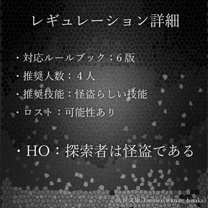【怪盗CoC】怪盗たちの幻想曲【キャンペーン】
