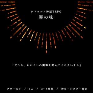 【CoC】ドグマの救済論/罪の味