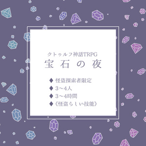 【怪盗CoC】宝石の夜