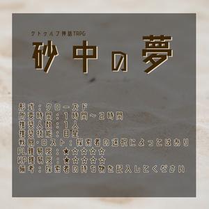 【コンテンツ追加】砂中の夢【CoCシナリオ】