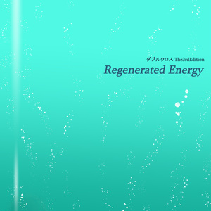 【DX3シナリオ】『Regenerated Energy』