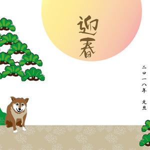 柴犬と松の木と日の出の和風メッセージカード