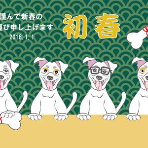 犬たちの年賀状テンプレート2018